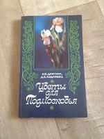 Отдается в дар Книга для садовода