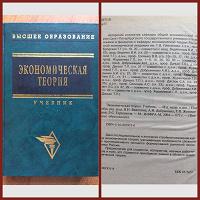 Отдается в дар Учебники по экономике для студентов