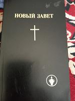 Отдается в дар Книга новый завет