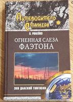 Книга о тунгусском метеорите