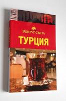 Отдается в дар Путеводитель Турция