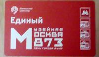 Отдается в дар Проездной Единый билет метро \ музейная Москва