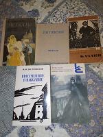 Отдается в дар Книги Лев Толстой и Фёдор Достоевский