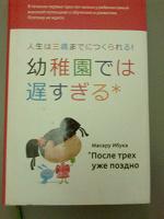 Отдается в дар Книга по развитию/воспитанию детей