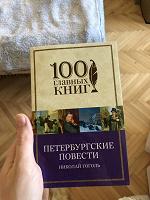 Отдается в дар Петербургские повести Гоголь