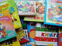 Отдается в дар Детские книги.