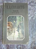 Отдается в дар В.А. Соллогуб. Книга