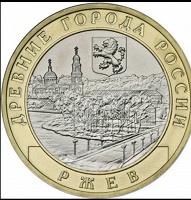 Отдается в дар 10 рублей Ржев