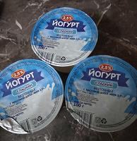 Отдается в дар йогурт