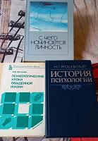 Отдается в дар Психология. Книги 1980-х (почти).