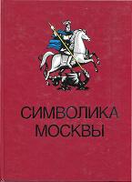 Отдается в дар «Символика Москвы»