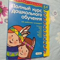 Отдается в дар Тетради для обучения 5-6 лет