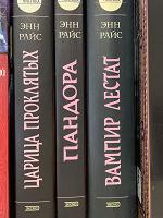 Отдается в дар Энн Райс, книги из серии Вампирские хроники