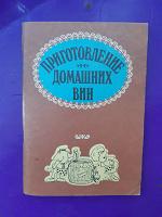 Отдается в дар Книга «Приготовление домашних вин» 1990г.