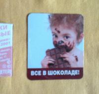 Отдается в дар магнит все в шоколаде