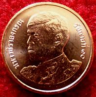 Отдается в дар Монетка Таиланда.