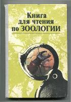 Отдается в дар «Книга для чтения по зоологии»