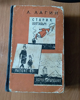 Отдается в дар Книга для детей. Л. Лагин. Старик Хоттабыч