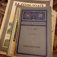 Отдается в дар Русская классическая литература