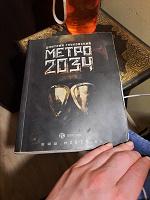 Отдается в дар Глуховский Метро 2034