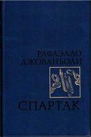 Отдается в дар Спартак | Джованьоли Рафаэлло