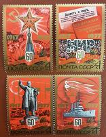 Отдается в дар 60-летие Великой Октябрьской революции марки