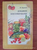 Отдается в дар Книга: Домашнее консервирование