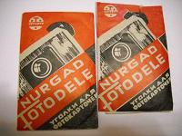 Отдается в дар уголки для фотокарточек (СССР)