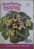 Отдается в дар Журнал Узамбарская фиалка
