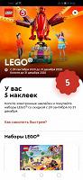 Отдается в дар наклейки Пятёрочка, LEGO