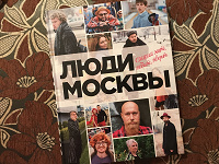 Отдается в дар Книга «Люди Москвы»