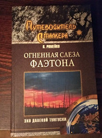 Отдается в дар Книга о тунгусском метеорите