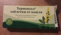 Отдается в дар Таблетки от кашля Термопсол