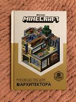 Отдается в дар Книга по строительству в игре Майнкрафт