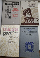 Отдается в дар Советская литература — исторические романы