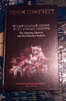 Отдается в дар «Изумительный Морис и его учёные грызуны» — книга фентази