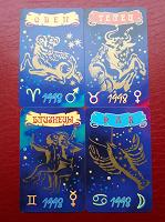 Отдается в дар Календарики. Знаки Зодиака — овен, телец, близнецы, рак.