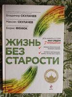 Отдается в дар Книга «Жизнь без старости».