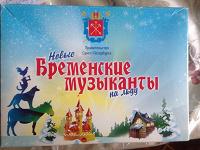 Отдается в дар Настольная игра для детей от 5 лет