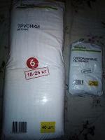 Отдается в дар Памперсы трусики 18-25 кг + пеленки