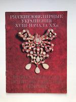 Отдается в дар Брошюра «Русские ювелирные украшения»