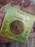 Отдается в дар Счастливая монета для Тельца