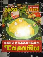 Отдается в дар Календарь на кухню 2020