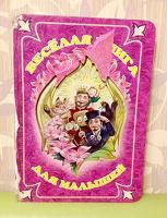 Отдается в дар Весёлая книга для малышей.