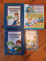 Отдается в дар Учебники английского для детей
