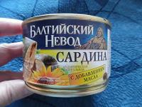 Отдается в дар Консервы рыбные