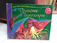 Отдается в дар Книга про драконов и динозавров