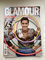 Отдается в дар Журнал glamour