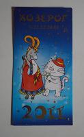Отдается в дар Открытка и календарик для знака зодиака Козерог