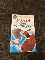 Отдается в дар Мини-книжка узлы для галстука